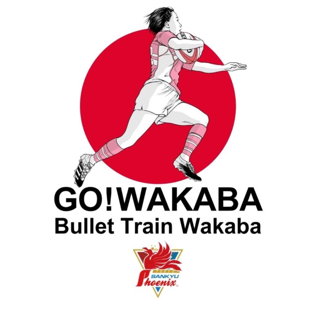 東京オリンピック2020 7人制ラグビー女子日本代表 原わか花選手